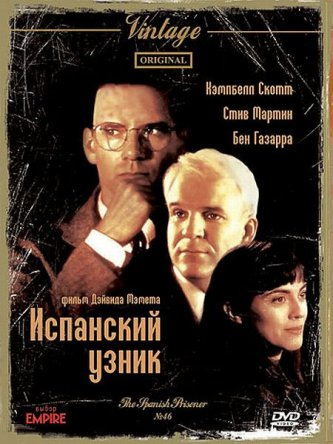 Испанский узник / The Spanish Prisoner (1997)