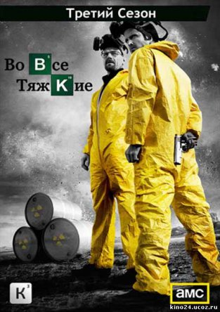 Во все тяжкие / Breaking Bad (3 сезон) (2011)
