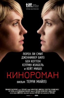 Кинороман / Cinemanovels (2013)