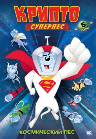 Крипто - Суперпес / Krypto the Superdog (2005-2006)
