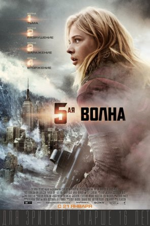 5-я волна / The 5th Wave (2015)