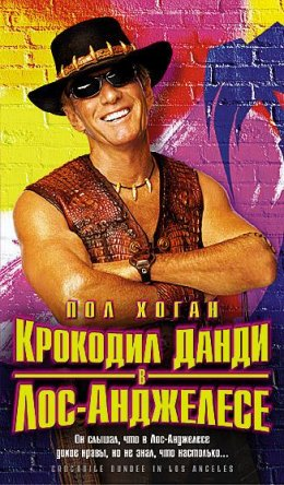 Крокодил Данди в Лос-Анджелесе / Crocodile Dundee in Los-Angeles (2000)