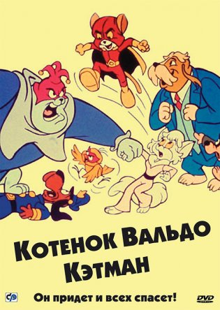 Котенок Вальдо / The Adventures Of Waldo Kitty (Сезон 1) (1975–1976)