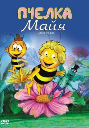 Пчелка Майя / Mitsubachi Maya no boken / Maya the Bee (Сезон 1-2) (1975-1980)