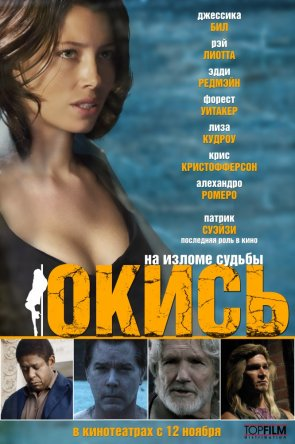 Окись / Powder Blue (2009)