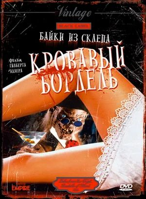 Байки Из Склепа : Кровавый Бордель / Tales from the Crypt : Bordello of Blo ...