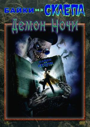 Байки Из Склепа : Демон рыцарь / Рыцарь демонов ночи / Tales from the Crypt : Demon Knight (1995)