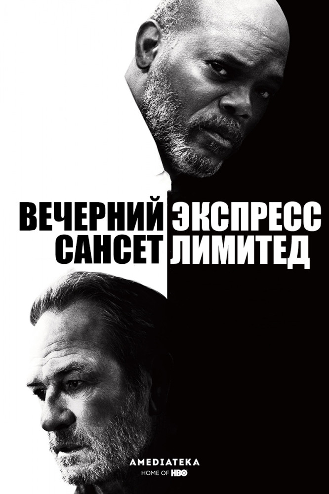 Вечерний экспресс «Сансет Лимитед» / The Sunset Limited (2011)