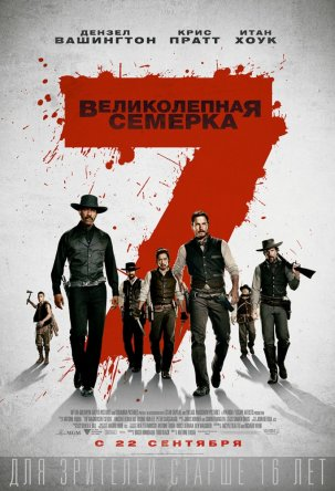 Великолепная семерка / The Magnificent Seven (2016)