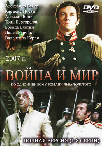 Война и мир / War and Peace (Сезон 1) (2007)