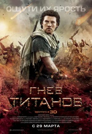 Гнев Титанов / Wrath of the Titans (2012)