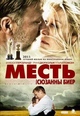 Месть / Haevnen / In a Better World (2010)